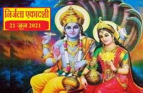Nirjala Ekadashi 2021 Date: जून 2021 में कब कब हैं एकादशी? साथ ही जानें इनके नियम