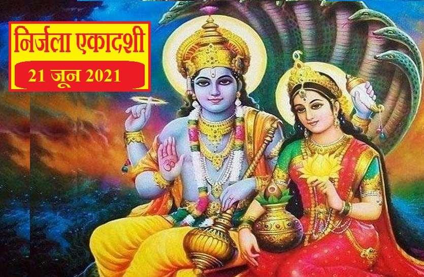 Nirjala Ekadashi 2021