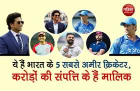ये हैं भारत के 5 सबसे अमीर क्रिकेटर, नंबर 3 छोटी सी उम्र में हैं इतने करोड़ के मालिक