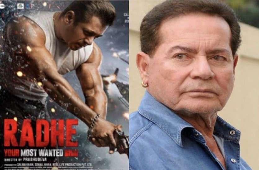 सलमान खान की फिल्म पर सलीम खान ने दिया दिल तोड़ने वाला बयान, बोलें- 'बिल्कुल अच्छी नहीं थी राधे'