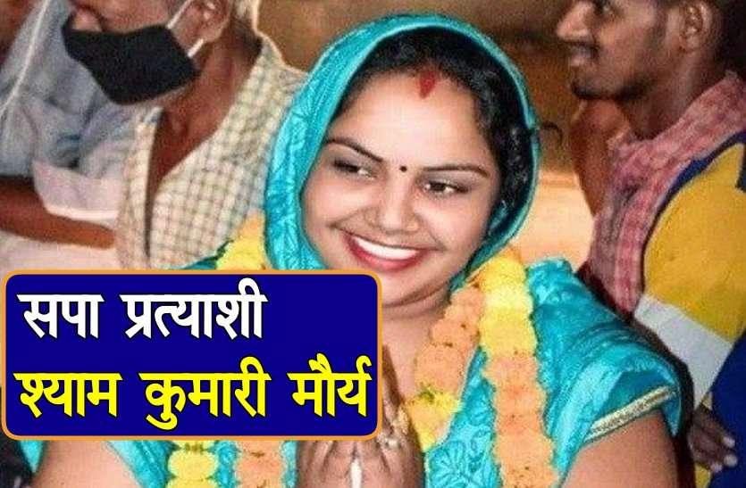 जानिये कौन है श्याम कुमारी मौर्य, समाजवादी पार्टी ने घोषित किया है भदोही से जिला पंचायत अध्यक्ष प्रत्याशी