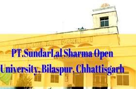 पं. सुंदरलाल शर्मा ओपन यूनिवर्सिटी की परीक्षाएं 15 जून से, स्टूडेंट्स को वाट्सएप पर मिलेगा प्रश्नपत्र