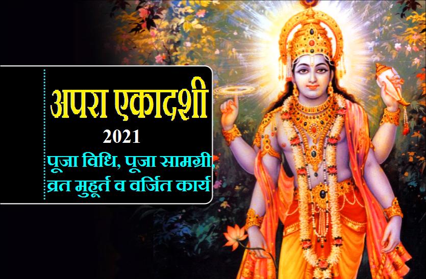 Apara Ekadashi 2021 Date: अपरा एकादशी कब है? जानें व्रत,महत्व, पूजा-विधि, शुभ मुहूर्त और सामग्री की पूरी लिस्ट