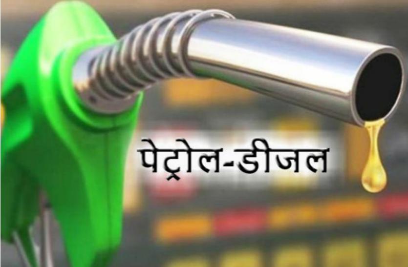 Petrol Diesel Price Today : मई में डीजल 4.42 तो पेट्रोल 3.83 रुपए हुआ महंगा, जानिए कितने हुए दाम