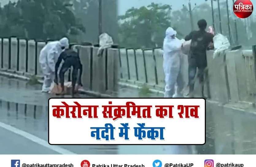 Balrampur : कोरोना संक्रमित का शव पुल से नदी में फेंका, भतीजे सहित दो पर मुकदमा दर्ज