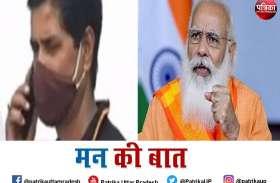 PM Modi Mann ki Baat : जानें- कौन हैं जौनपुर के दिनेश उपाध्याय, जिनसे पीएम मोदी ने पांच मिनट तक की बात