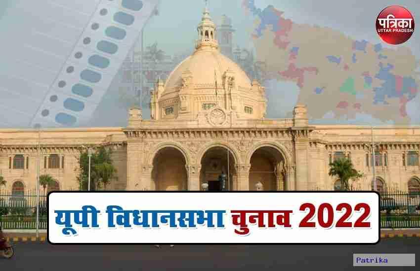 Uttar Pradesh Assembly Elections 2022