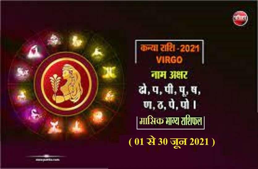https://www.patrika.com/horoscope-rashifal/virgo-monthly-horoscope-between-01-june-to-30-june-2021-6870008/