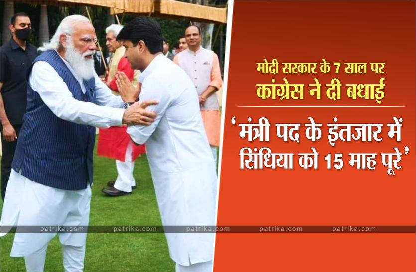 मोदी सरकार के 7 साल : कांग्रेस ने बधाई देते हुए कसा तंज, सिंधिया के फोटो पर लिखा- '15 माह बाद भी मंत्री पद का इंतजार'