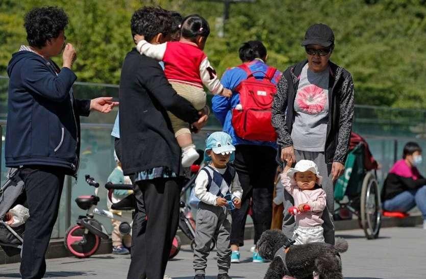 चीन में प्रत्येक दंपती पैदा कर सकेंगे तीन बच्चे, इसलिए लेना पड़ा बड़ा फैसला