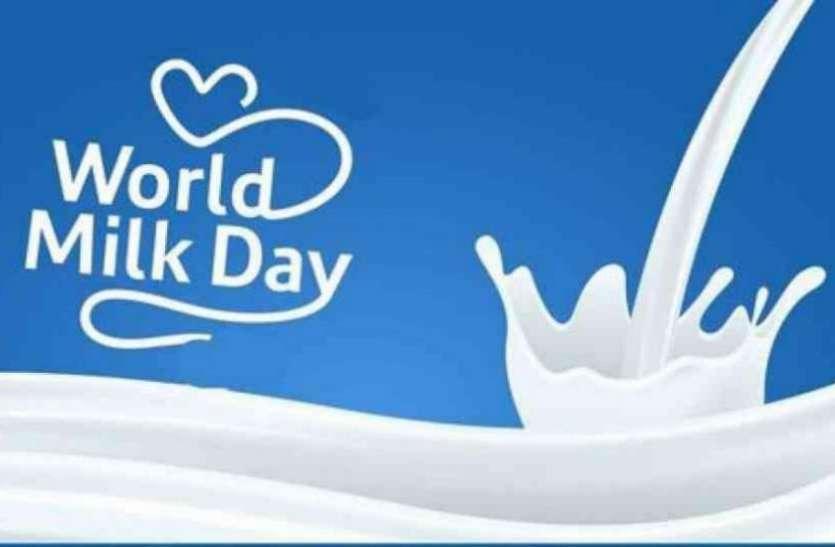World Milk Day 2021: जानिए कब और क्यों मनाया जाता है विश्व दूध दिवस, क्या है इसका महत्व