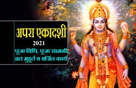 Apara Ekadashi 2021: अपरा एकादशी 6 जून को, भगवान विष्णु की आराधना से रोग, व्याधियों से मिलती है मुक्ति