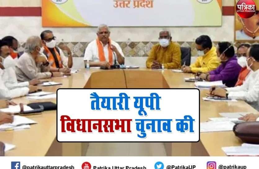 Uttar Pradesh Assembly election 2022 : केंद्रीय टीम ने मंत्रियों का लिया रिपोर्ट कार्ड, डिप्टी सीएम का दावा- 2022  में जीतेंगे 300 प्लस सीटें