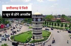 Chhattisgarh Unlock News: छत्तीसगढ़ ये जिले 1 जून से होंगे अनलॉक, 6 बजे तक खुलेंगी सभी दुकानें, धार्मिक स्थल रहेंगे लॉक