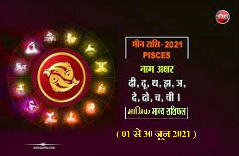 June 2021 Monthly Horoscope (01 जून से 30 जून 2021): मीन राशि वालों के लिए कैसा रहेगा जून का यह महीना