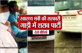 स्वास्थ्य मंत्री की सरकारी गाड़ी में शराब पार्टी, लोगों ने टोका तो बोले- सरकारी गाड़ी है हाथ मत लगाना..