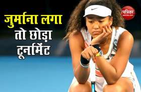 भारी जुर्माने के बाद नाओमी ने फ्रेंच ओपन टेनिस से वापस लिया नाम