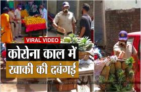 खाकी की दबंगई का एक और वीडियो वायरल, ठेले वालों की फेंकी फल-सब्जियां