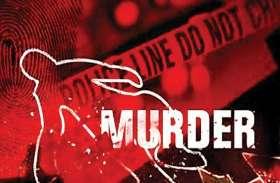 बड़े भाई ने की छोटे भाई की हत्या, पैसे को लेकर हुआ विवाद, पत्नी के सामने पति को उतारा मौत के घाट