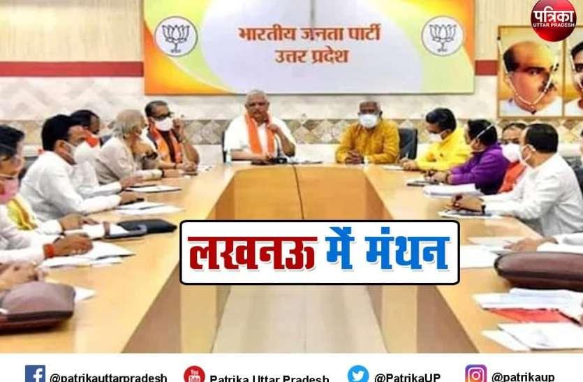 Uttar Pradesh Assembly election 2022 : बीजेपी संगठन महामंत्री की बैठक में तीन बिंदुओं पर हुई चर्चा, केंद्रीय नेतृत्व को सौंपेंगे रिपोर्ट