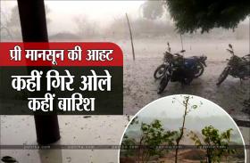 VIDEO STORY : प्री मानसून की आहट, कहीं गिरे ओले तो कहीं हुई बारिश