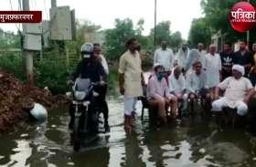 घरों में भरा पानी तो लोगों ने तालाब में किया अनोखा प्रदर्शन, देखें वीडियो-