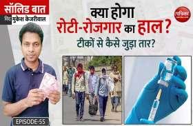 क्या होगा रोटी-रोजगार का हाल? टीकों से कैसे जुड़ा तार?: Solid Baat with Mukesh Kejriwal