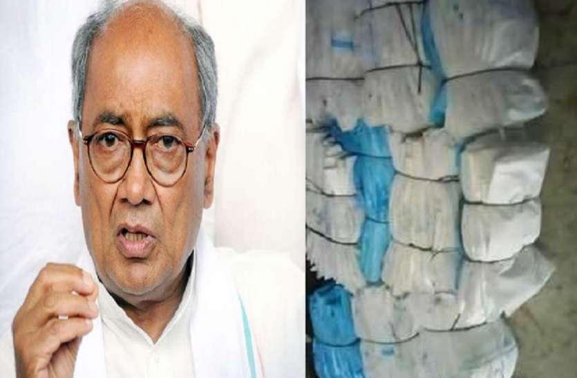 used PPE kits selling in market case में रंग लाई कांग्रेस नेता दिग्वजय सिंह की चिट्ठी, हुई ये बड़ी कार्रवाई