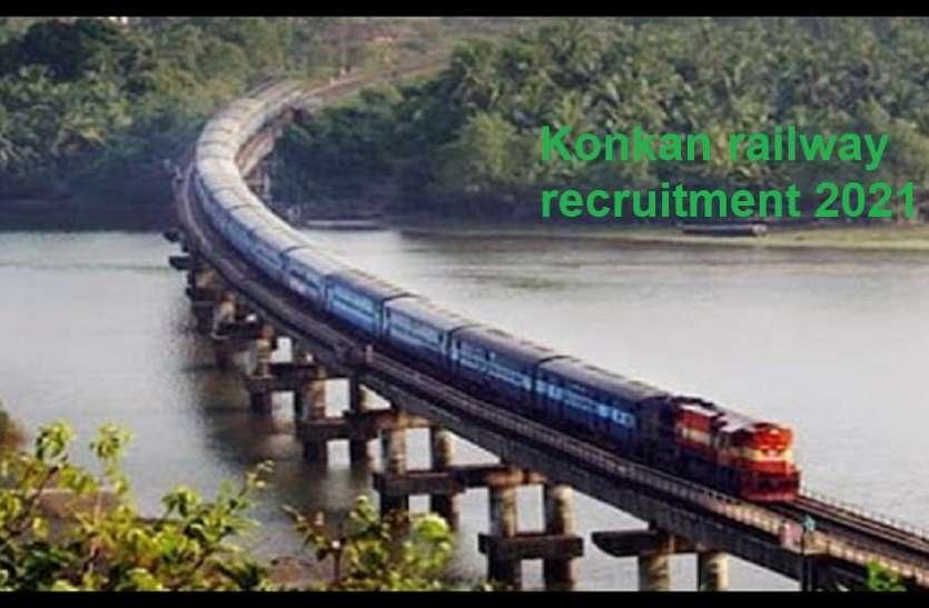 Konkan Railway Recruitment 2021: कोंकण रेलवे में अकाउंट्स असिस्टेंट और सेक्शन ऑफिसर के पदों पर निकली भर्तियां, 1 जुलाई तक करें आवेदन