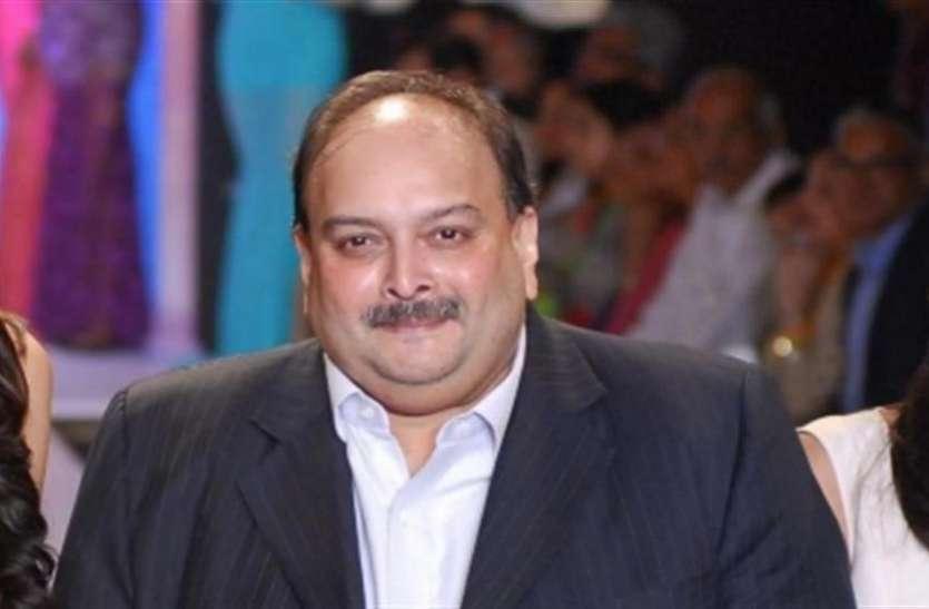 भगोड़े मेहुल चोकसी को वापस लाना सुनिश्चित करेगा भारत: विदेश मंत्रालय