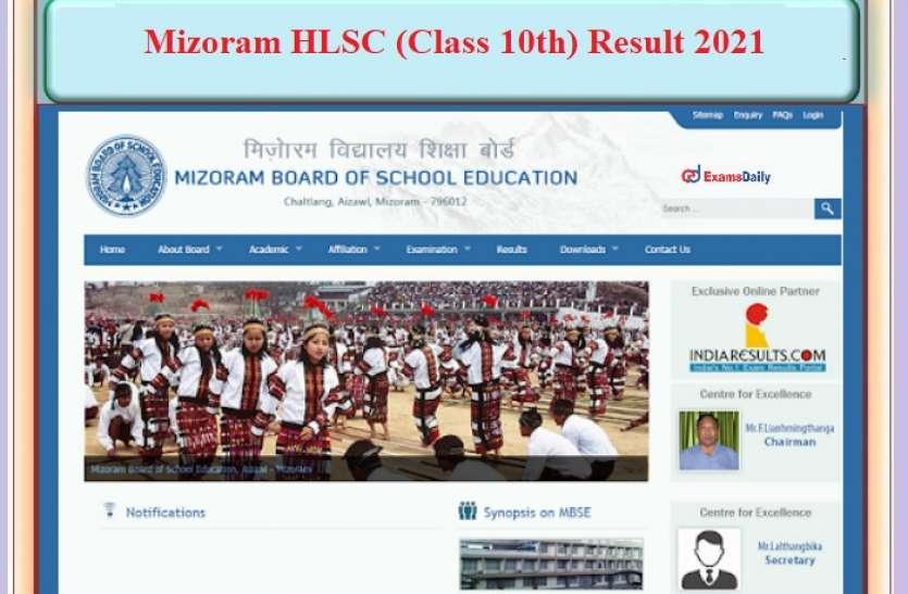 MBSE HSLC Result 2021: मिजोरम बोर्ड ने कक्षा 10वीं परिणाम किए घोषित, इस लिंक से करें चेक