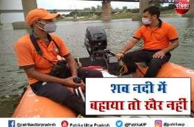 गंगा नदी की निगरानी, घाटों पर तैनात एसडीआरएफ जवान