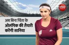 अब बिना चिंता के ओलंपिक की तैयारी करेंगी सानिया