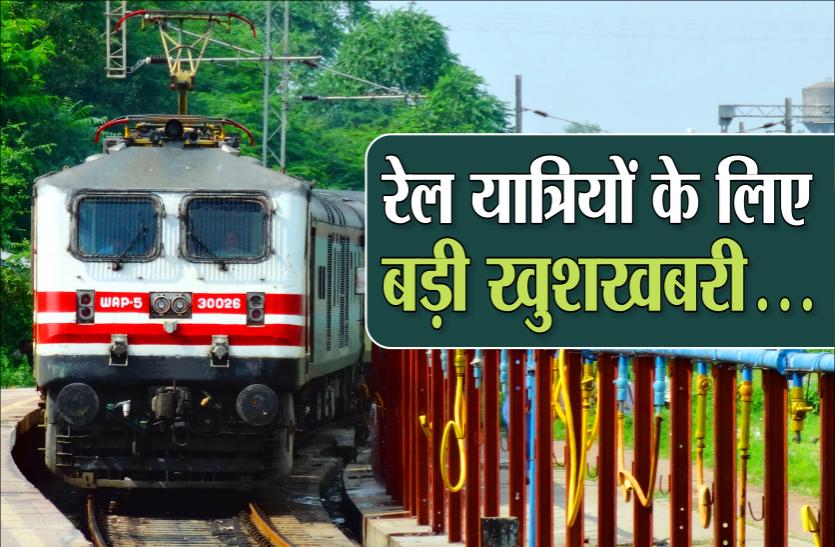 अब रजिस्टर्ड मोबाइल नंबर पर मिलेगी नई ट्रेन व रूट की जानकारी