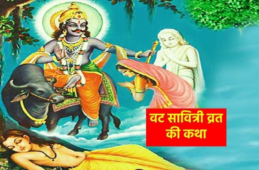 Vat Savitri Vrat 2021: ज्येष्ठ कृष्ण अमावस्या के दिन वट सावित्री व्रत की विधि,कथा और शुभ मुहूर्त