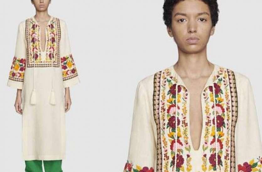 भारतीय कुर्ते 2.5 लाख रुपए में बेच रहा मशहूर फैशन ब्रांड Gucci, सोशल मीडिया यूजर्स ने ऐसे ली क्लास