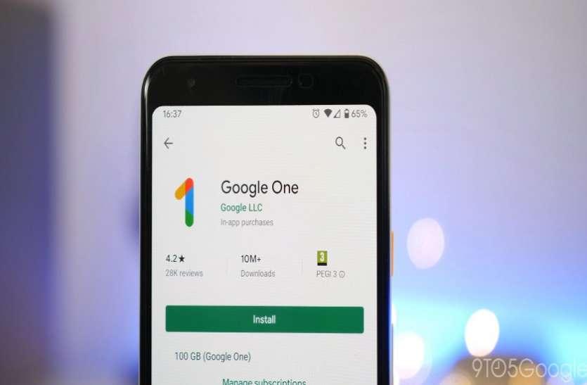 गूगल फोटो ऐप पर 15 जीबी से अधिक स्टोरेज पर देना होगा शुल्क, एक माह के लिए 130 रुपए में मिलेगा 100 जीबी का प्लान