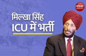 'फ्लाइंग सिख' मिल्खा सिंह की तबीयत फिर बिगड़ी, ICU में भर्ती