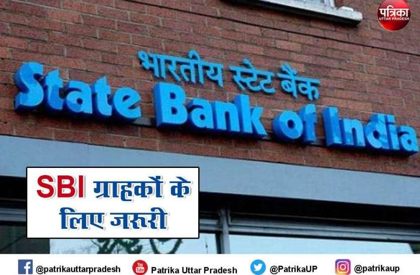 SBI के ग्राहकों के लिए बड़ी खबर, अगले तीन दिन प्रभावित रहेंगी बैंकिंग एप