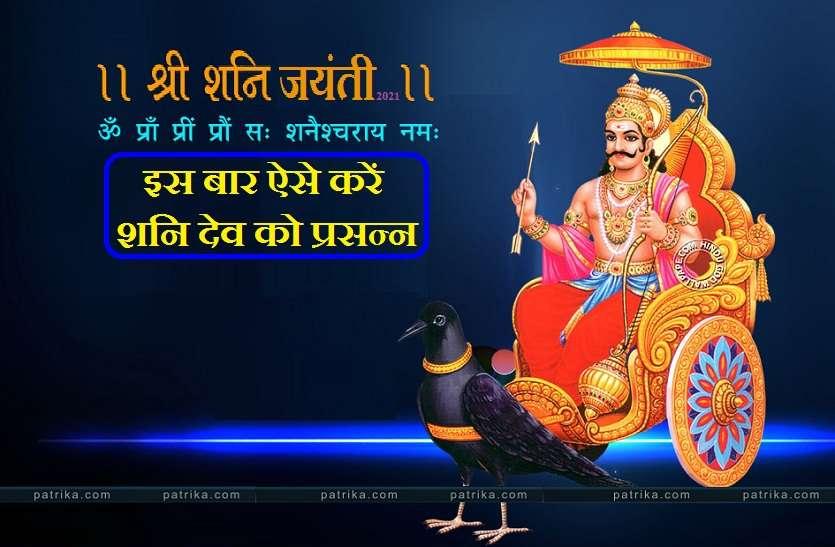 Shani Jayanti 2021: शनि देव को घर पर रहकर भी आप कर सकते हैं प्रसन्न, जानें पूजा विधि और क्या करें व क्या न करें