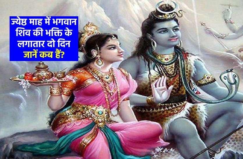 https://www.patrika.com/dharma-karma/jyeshth-som-pradosh-and-masik-shivratri-date-muhurat-and-importance-6877062/