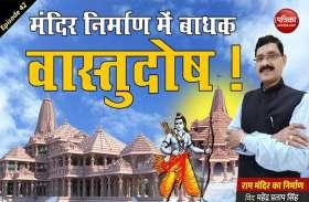राममंदिर निर्माण में बाधक वास्तुदोष! : राम मंदिर का निर्माण With Mahendra Pratap Singh एपिसोड- 42