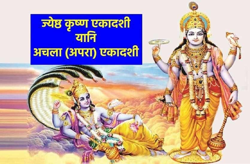 https://www.patrika.com/religion-news/achala-ekadashi-2021-auspicious-time-fasting-vidhi-and-mythology-6877183/