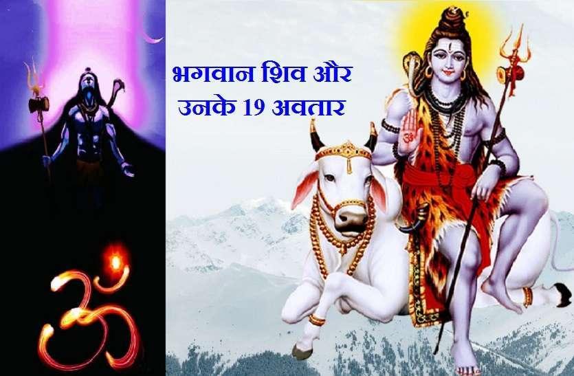 https://www.patrika.com/religion-news/lord-shiv-and-his-secrets-6678552/