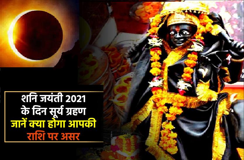 Shani Jayanti 2021 पर सूर्य ग्रहण, जानें सभी 12 राशियों पर इसका असर