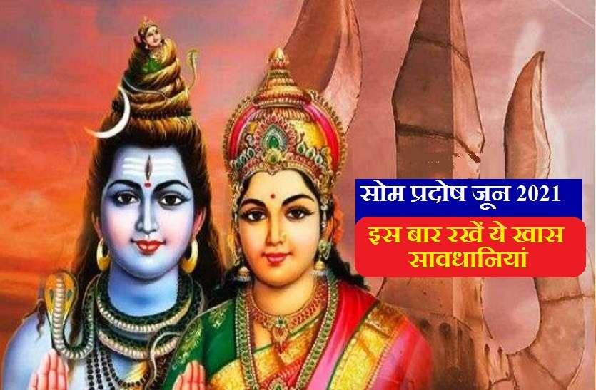 https://www.patrika.com/festivals/som-pradosh-2021-what-to-do-and-what-don-t-6880728/