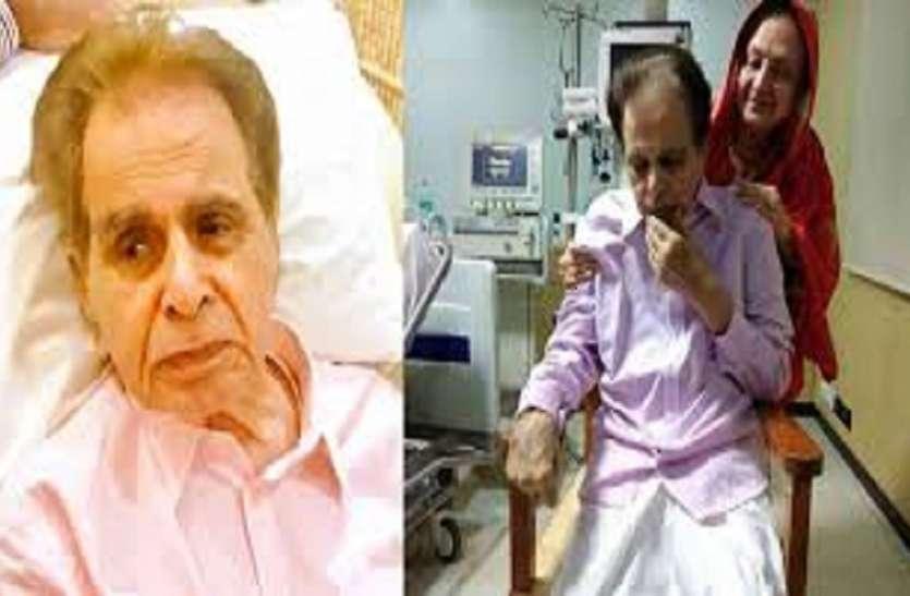 दिलीप कुमार की बिगड़ी तबीयत, सांस लेने में तकलीफ के चलते अस्पताल में हुए एडमिट