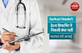 BCECEB Bihar Health Department Recruitment 2021: सीनियर रेजिडेंट और ट्यूटर के हजारों पदों पर निकली वैकेंसी, यहां से करें अप्लाई