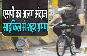 video story : पायलटिंग वाहन छोड़ एसपी ने की साइकिल की सवारी