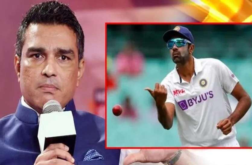अश्विन को सर्वकालिक महान गेंदबाजों में एक कहने पर मांजरेकर ने उठाए सवाल